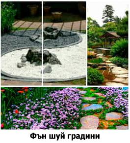 Фън Шуй градини