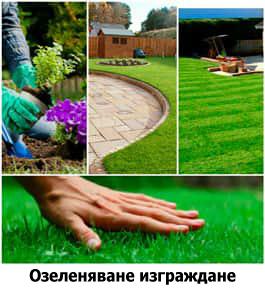 Озеленяване изграждане