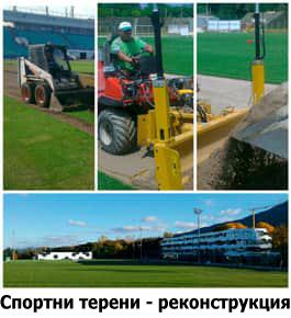 Реконструкция на спортни терени