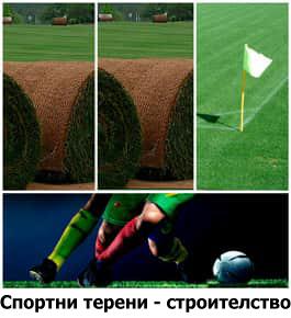 Строителство на спортни терени