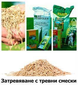 Затревяване с тревни смески
